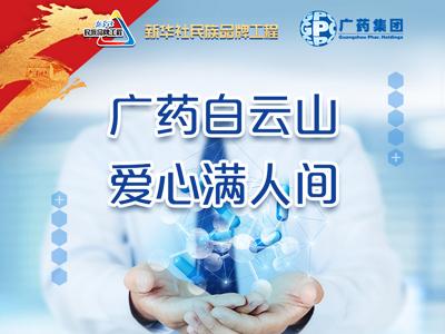 广药集团:广药白云山 爱心满人间