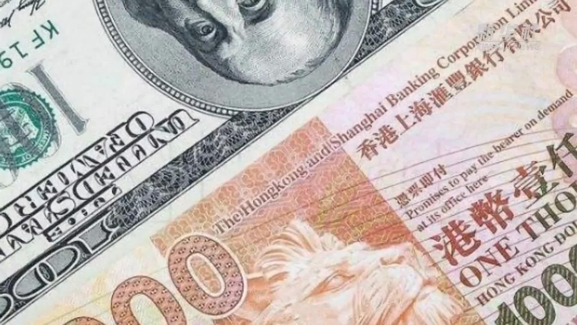 港元连触强方保证 国际资本回流中国资产