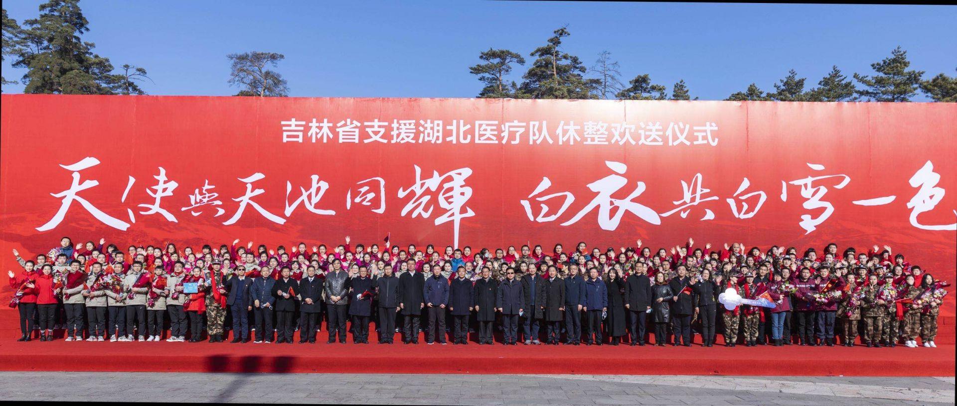 吉林省首批支援湖北返吉医疗队结束集中休整返程欢送仪式举行