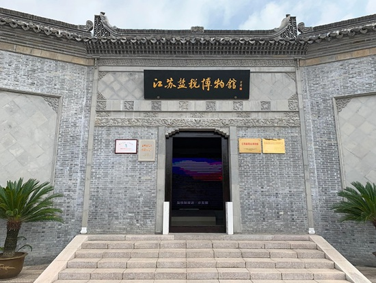 江苏盐税博物馆开馆 加速推进打造研学研修之城