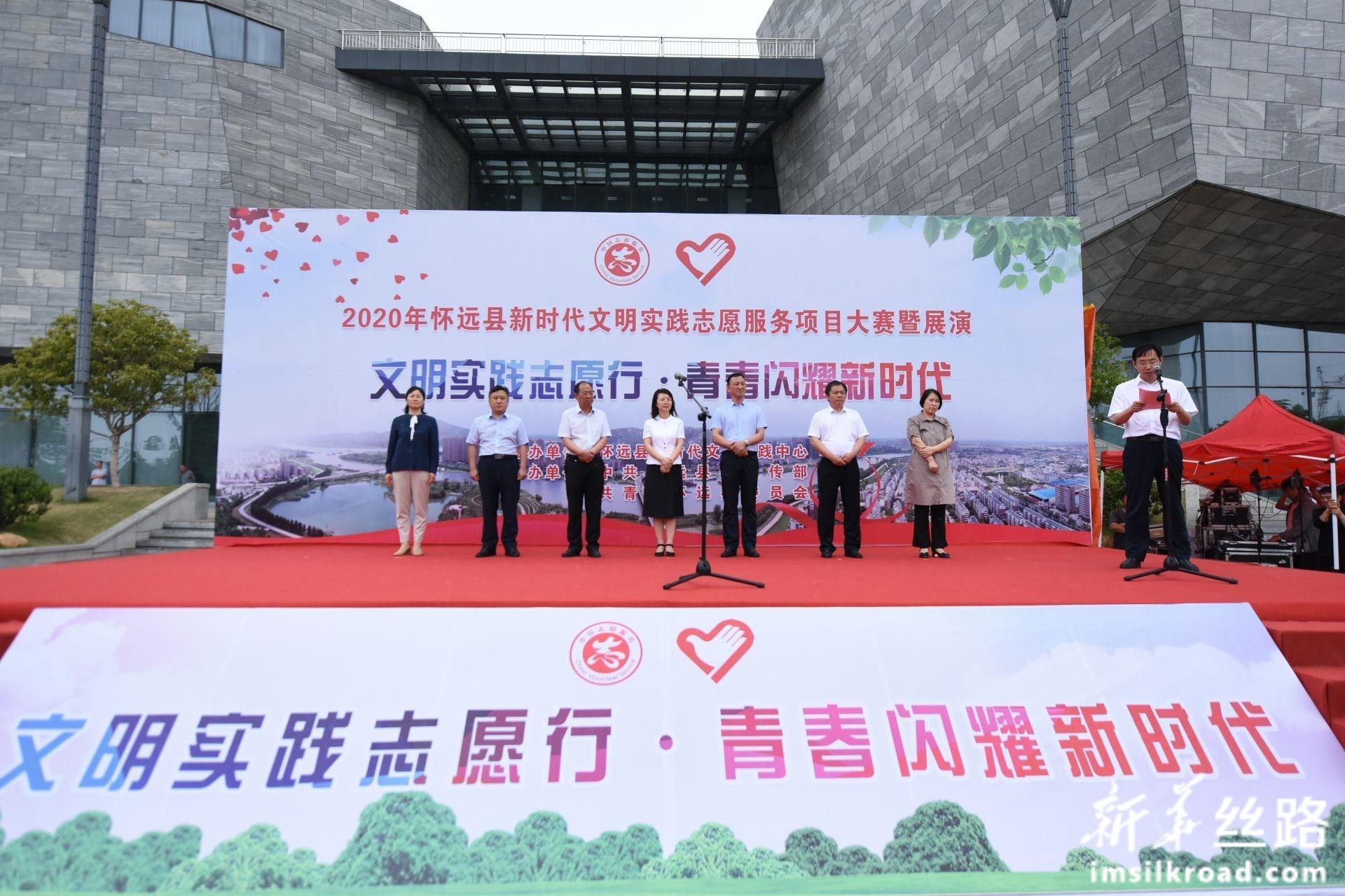 安徽怀远举办新时代文明实践志愿服务项目大赛活动