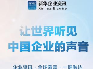 """""""新华企业资讯""""服务上线,让世界听见中国企业的声音!"""