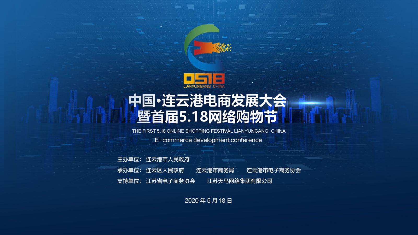 中国•连云港首届5.18网络购物节暨电商发展大会