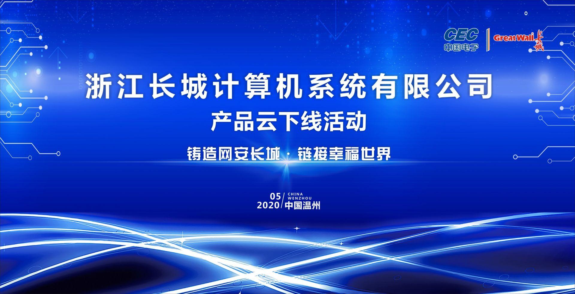 """浙江长城""""国产PK体系整机云下线""""活动"""