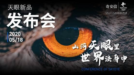 奇安信天眼新品发布 实战化护航政企客户网络安全