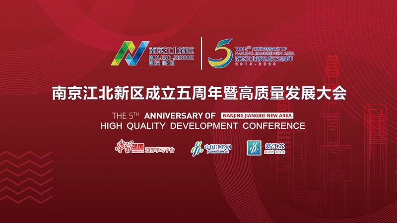 品质新城 创新蝶变——南京江北新区获批五年精彩尽在此间