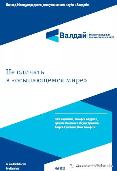 """俄罗斯瓦尔代国际俱乐部发布2020年度报告——不要在""""摇摇欲坠世界""""中丧失理智"""