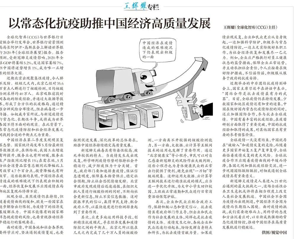 王辉耀:既要抗疫,也要推动中国经济高质量发展