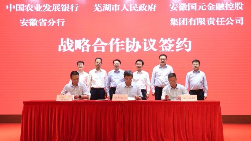 国元金控与芜湖签订战略协议 打造芜湖创新驱动新引擎