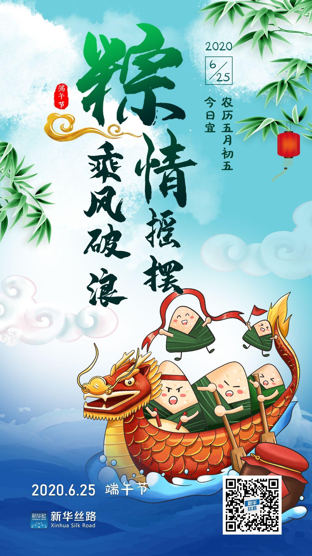 今日宜:粽情摇摆 乘风破浪