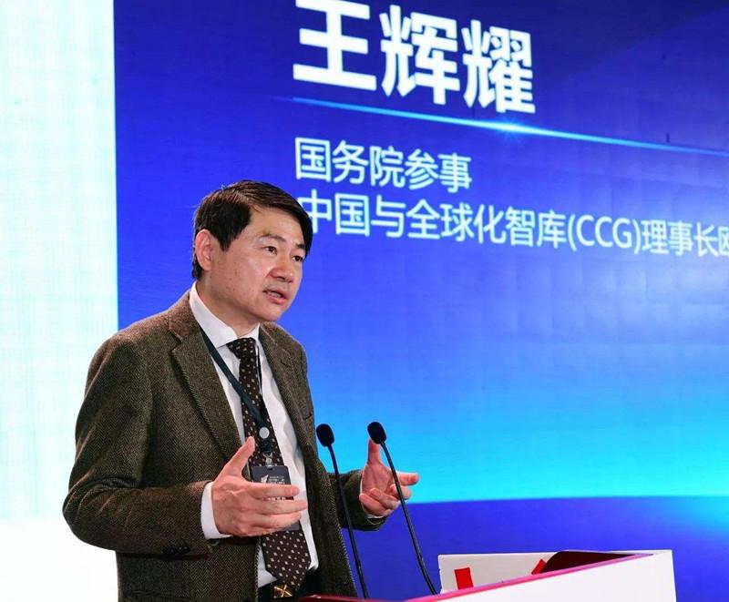 王辉耀:中国会继续处于全球价值链的关键地位