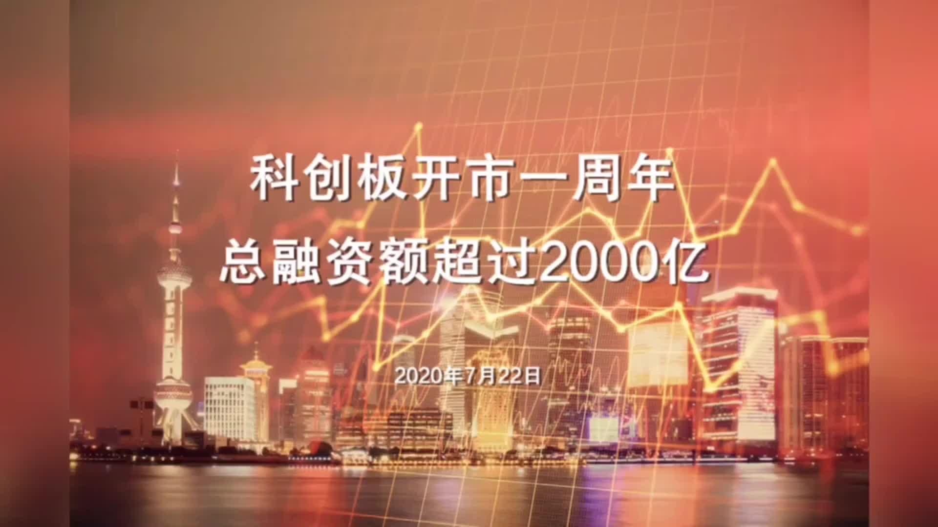 科创板开市一周年 总融资额超过2000亿