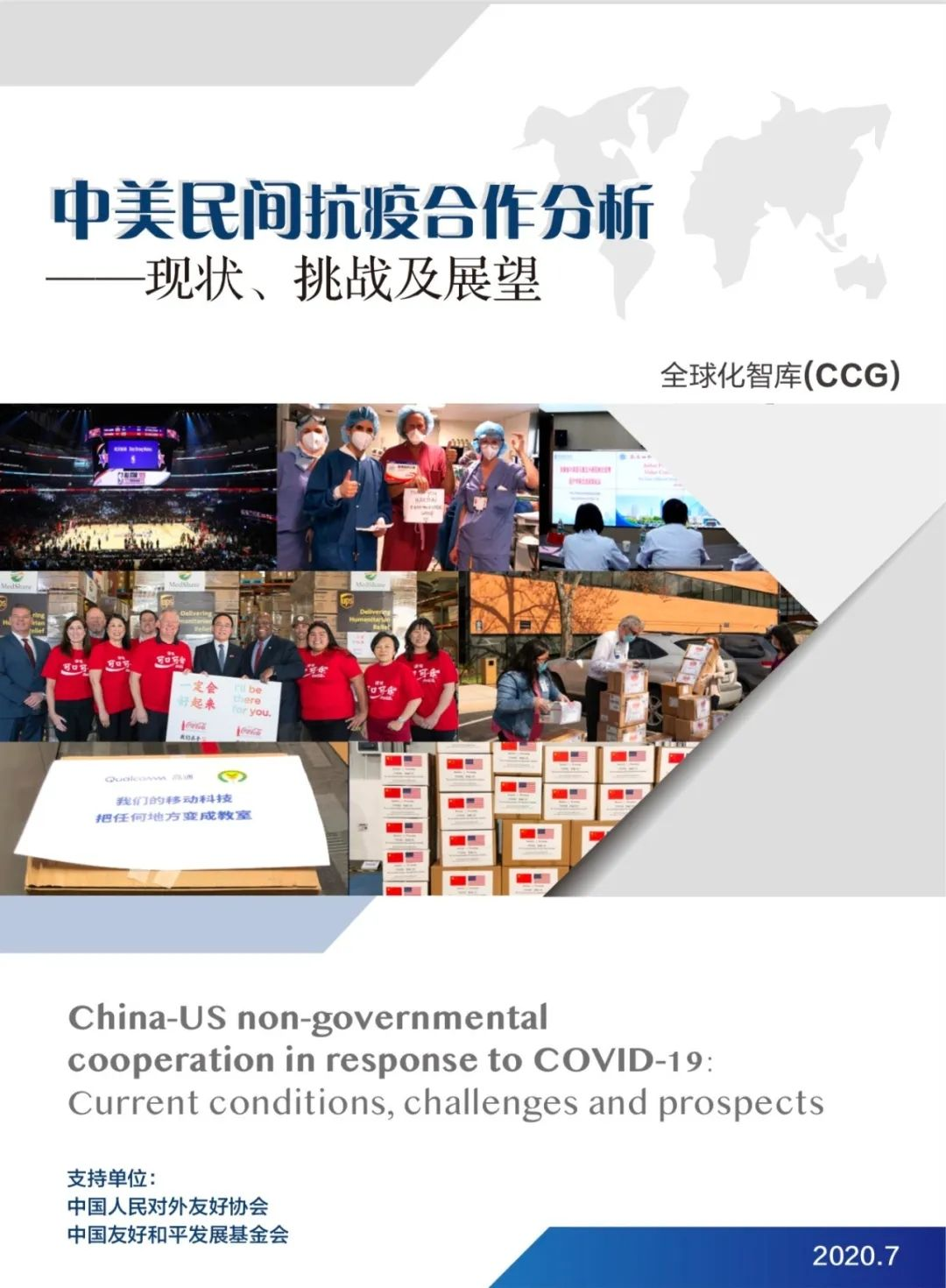 王辉耀:推动中美合作 民间力量大有可为