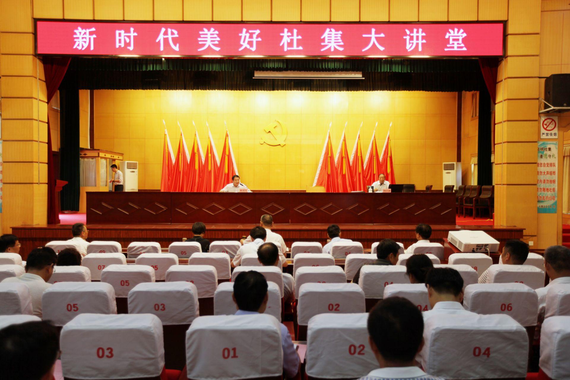 """淮北杜集区举办""""新时代美好杜集大讲堂""""学习报告会"""