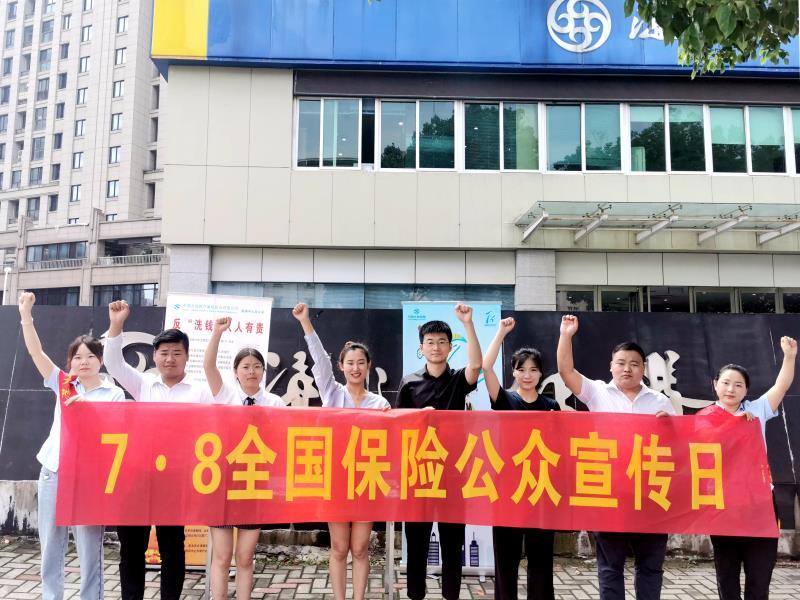 """中国大地保险安徽分公司积极开展""""全国保险公众宣传日""""活动"""