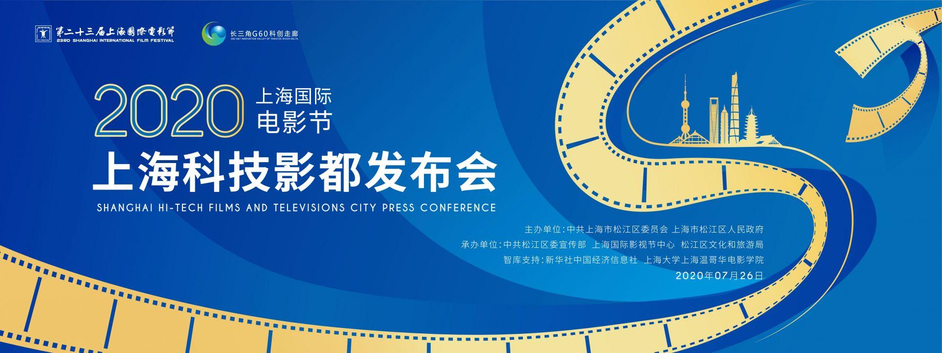 上海科技影都发布会暨高峰论坛