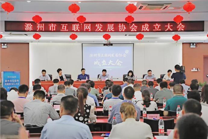 安徽滁州市互联网发展协会成立