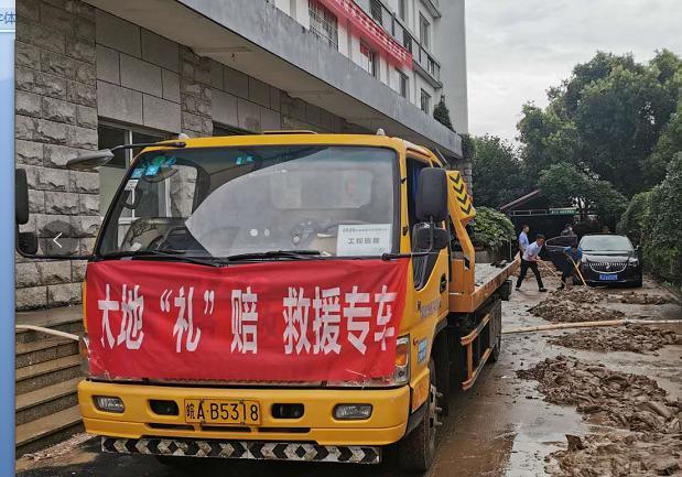 中国大地保险安徽分公司积极开展洪灾救援抢险