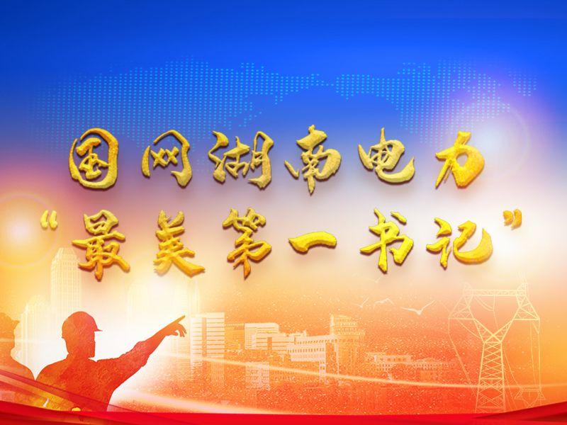 """国网湖南电力""""最美第一书记"""""""