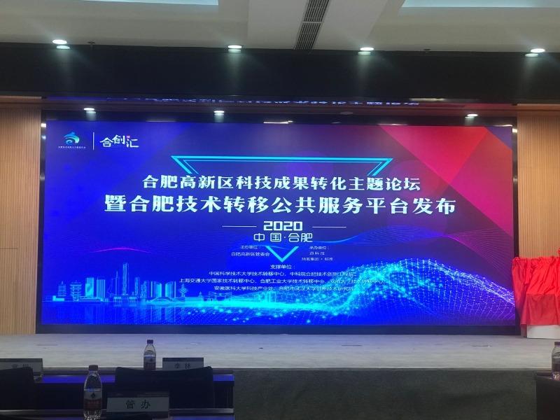 安徽合肥高新区科技成果转化主题论坛召开