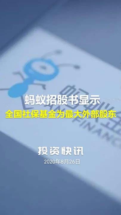 蚂蚁招股书显示:全国社保基金为最大外部股东