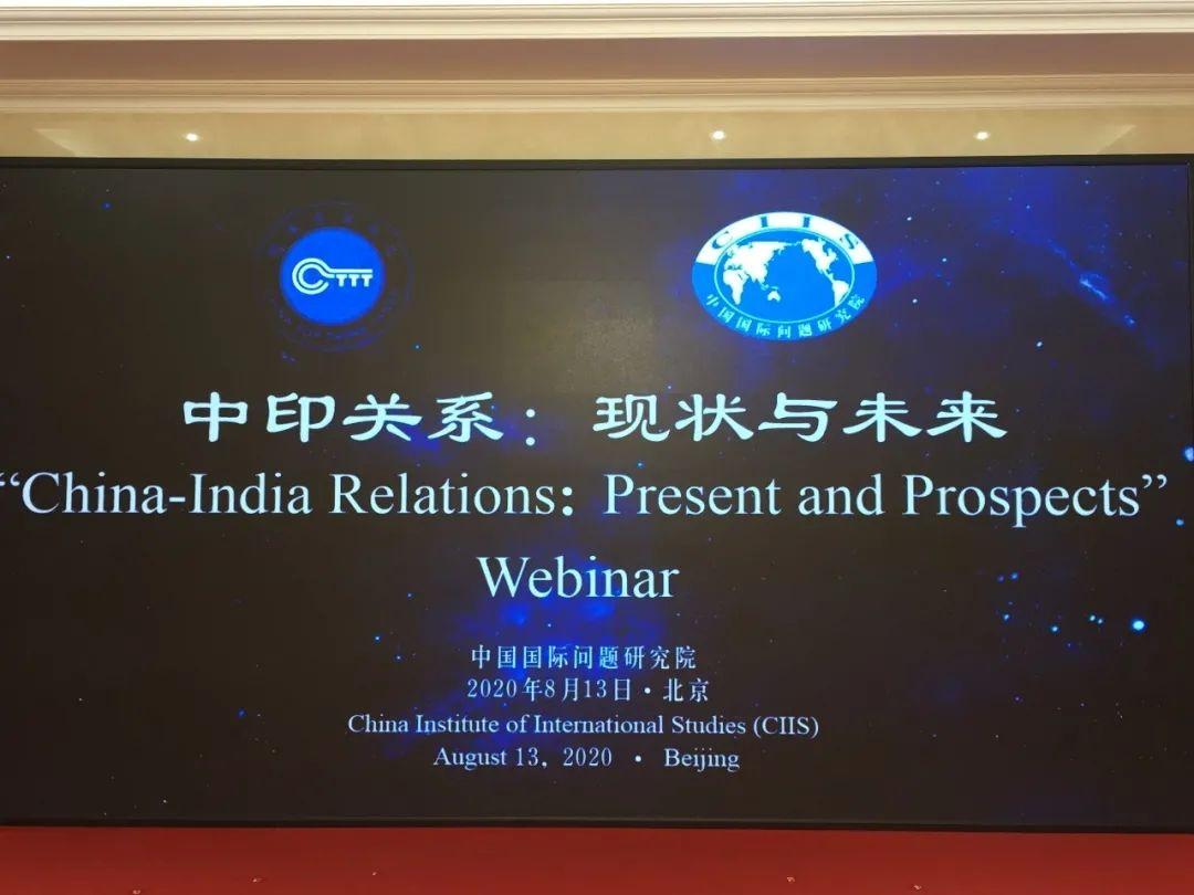 """""""中印关系:现状与未来""""视频研讨会在京召开"""