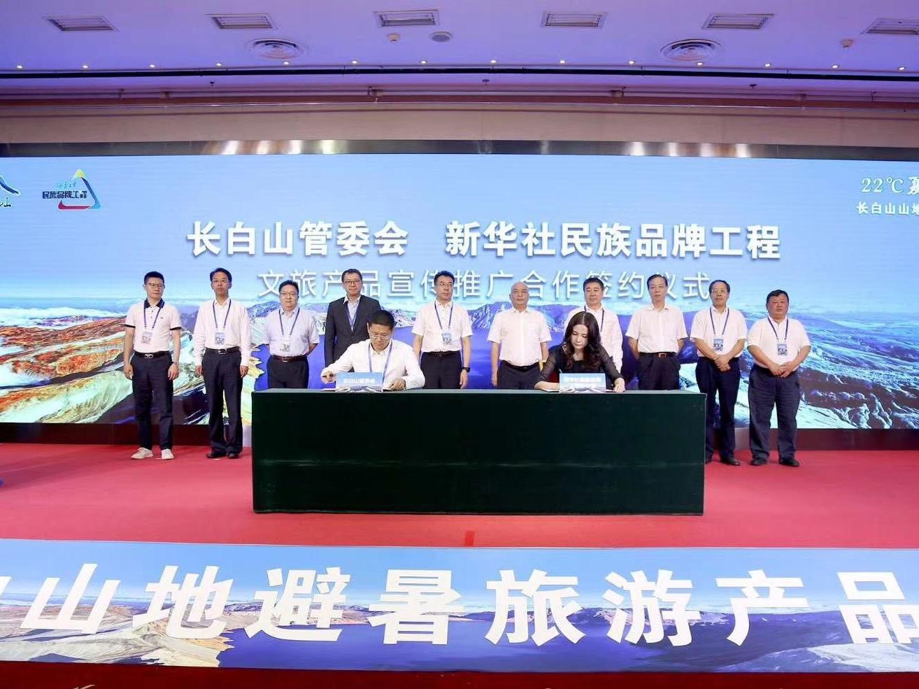 长白山管委会与中国联合航空有限公司签订合作协议