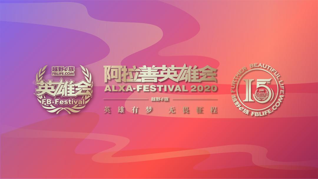 2020第15届越野e族·阿拉善英雄会报名指南