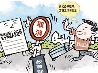 11月1日起取消《留学回国人员证明》