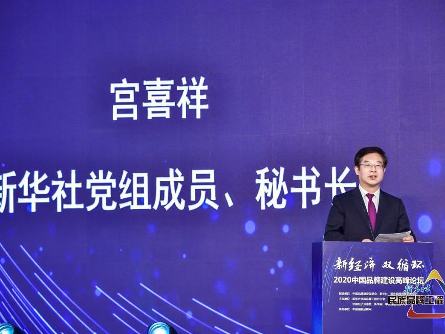 宫喜祥:在全球打响中国品牌 让世界共享中国发展成果