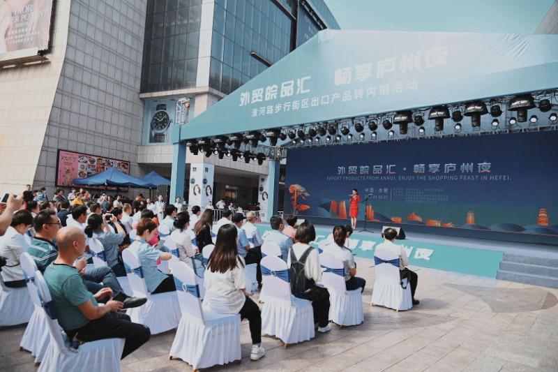 合肥淮河路步行街出口转内销活动正式启动