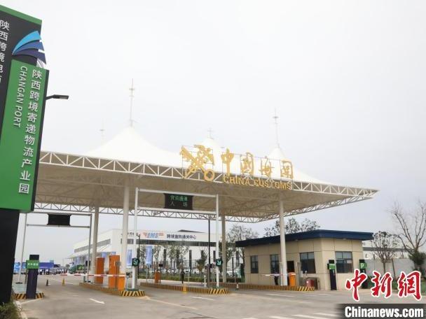 陕西首个跨境电商国际快件产业园开园运营
