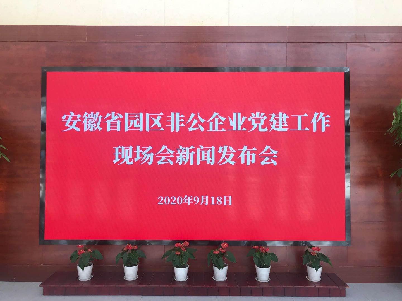 安徽省园区非公企业党建工作现场会新闻发布会召开