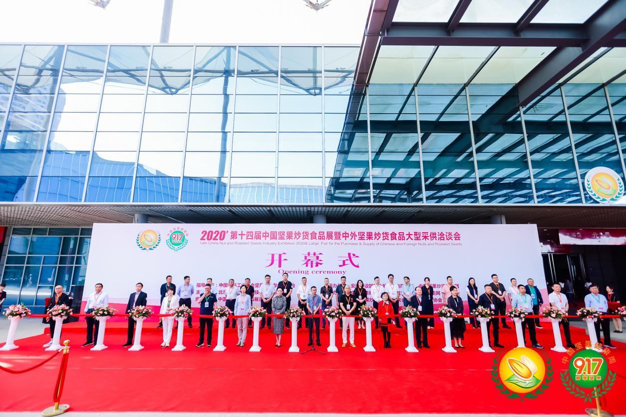 2020第十四届中国坚果炒货食品展在合肥开幕
