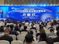 2020中国国际食品餐饮博览会在长沙开幕