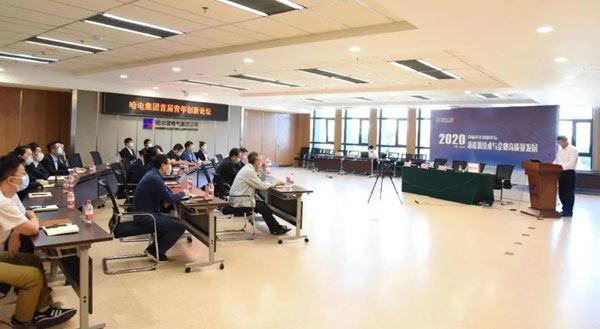 哈电集团举办首届青年创新论坛