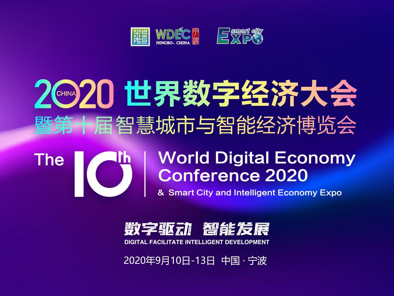 数字经济大会暨第十届智博会