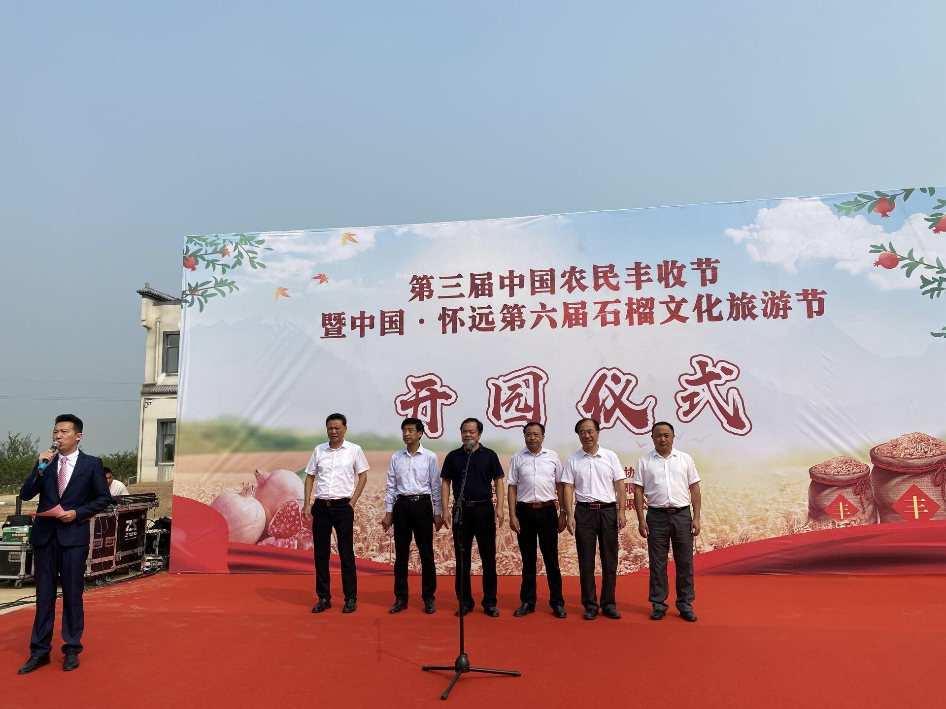 第三届中国农民丰收节暨怀远第六届石榴文化旅游节启动