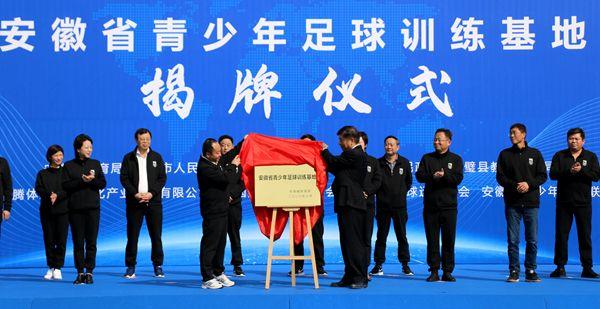 安徽省青少年足球训练基地揭牌仪式在灵璧举行