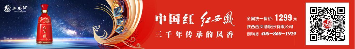红西凤_20201021-20201120