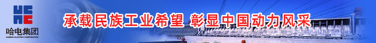 哈尔滨电气集团公司专题