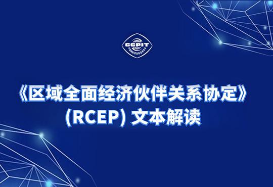 直播:《区域全面经济伙伴关系协定》(RCEP)文本解读