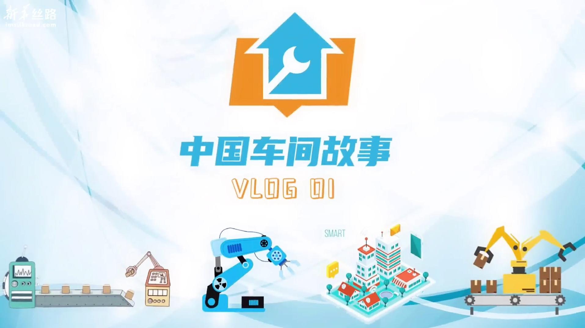 中国车间故事:探访中联重科小绿军团