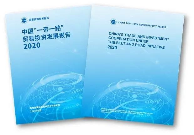 """《中国""""一带一路""""贸易投资发展报告2020》在京发布"""