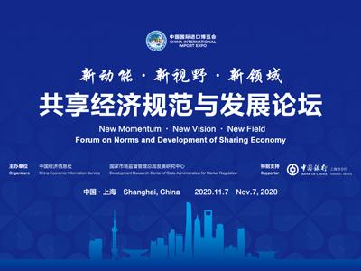 第三届进博会共享经济规范与发展论坛