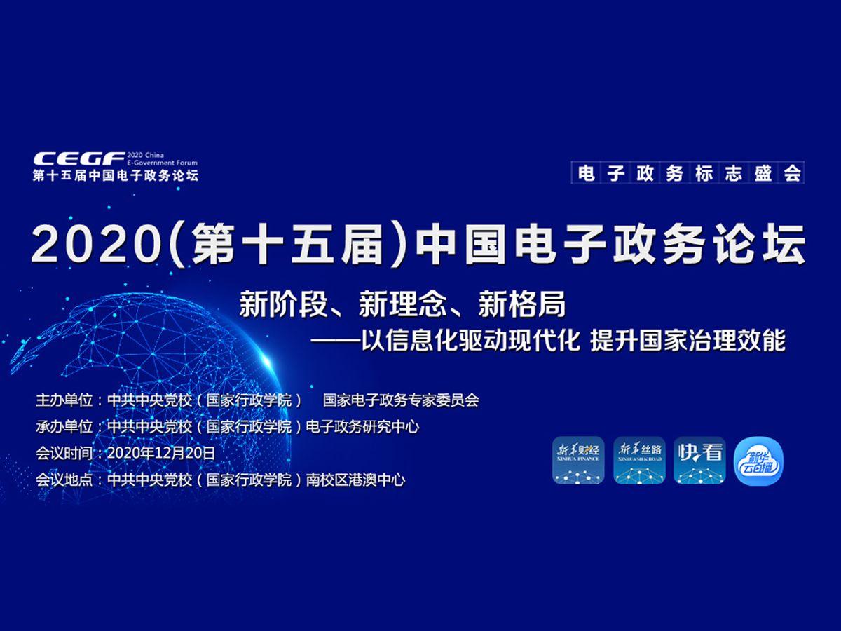 2020(第十五届)中国电子政务论坛