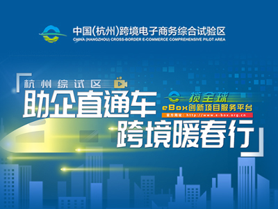 杭州跨境电子商务综合试验区