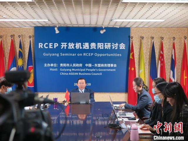 RCEP开放机遇(贵阳)研讨会召开 成员国代表表达合作愿望