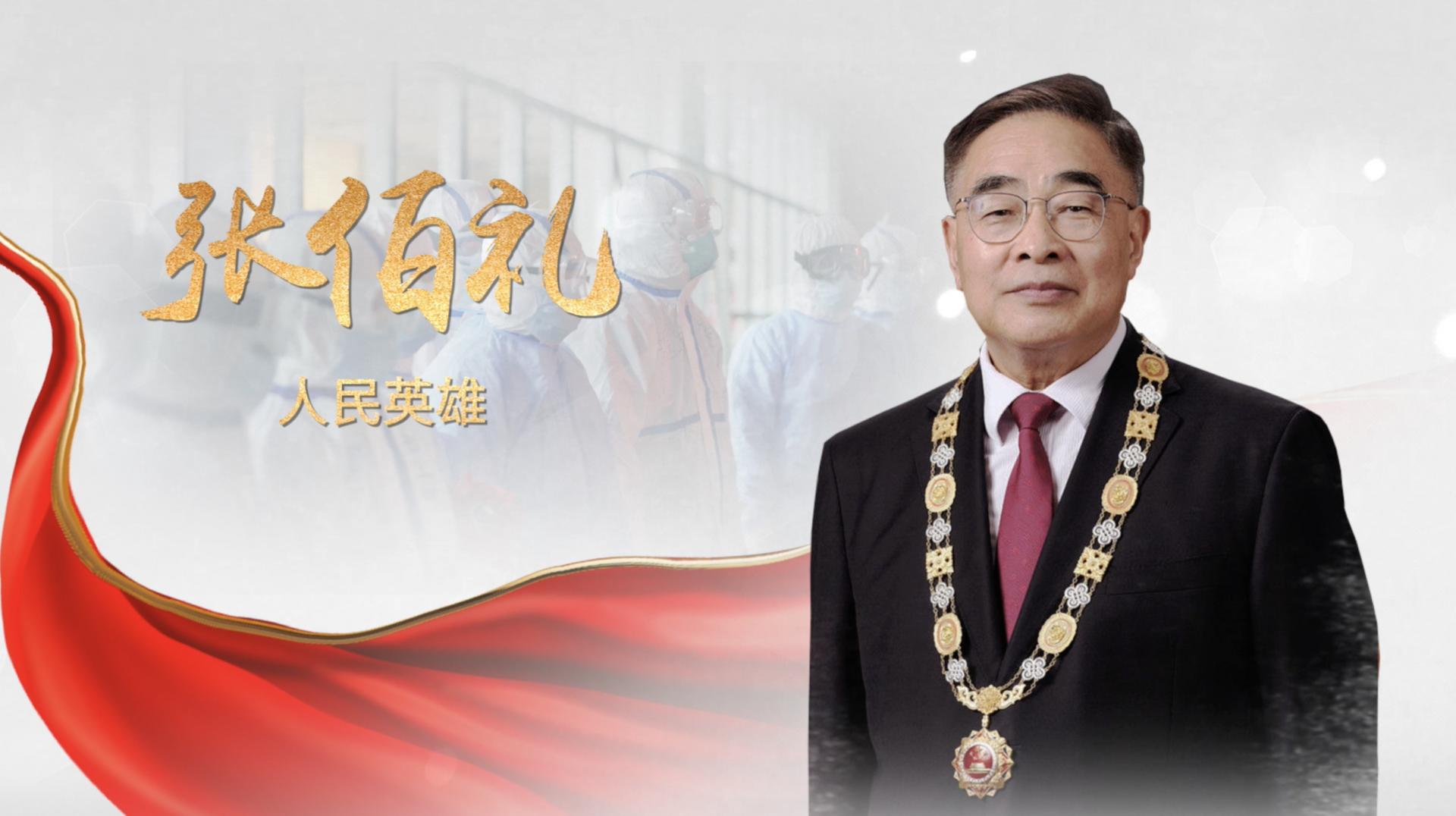 """《讲述·中国故事》第六集——""""人民英雄""""国家荣誉称号获得者张伯礼"""