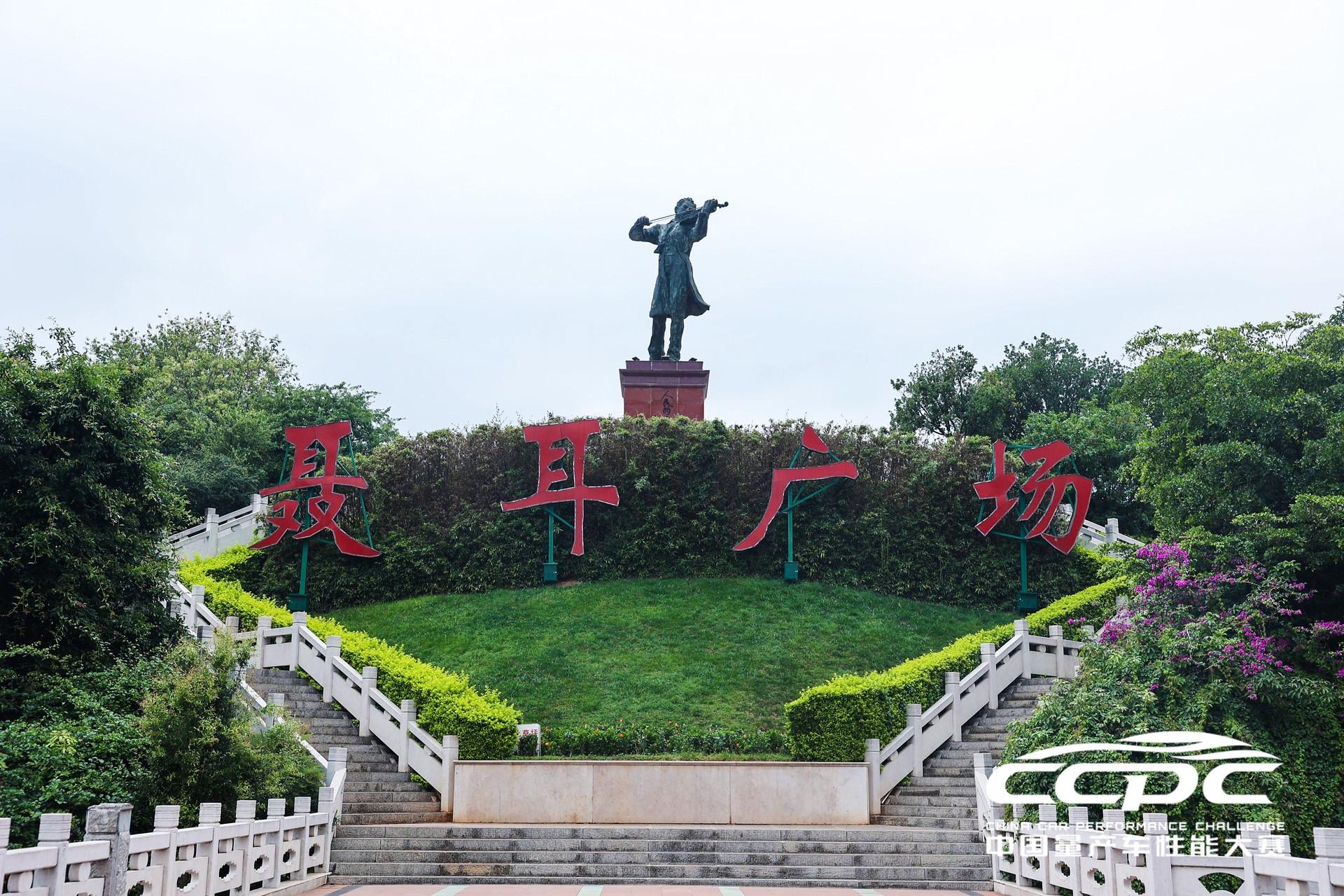 6月22日CCPC车队打卡聂耳广场(赛段:红河-玉溪)